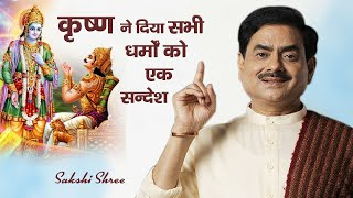 कृष्ण ने दिया सभी धर्मों को एक सन्देश | Krishna Message To Mankind | Sadhguru Sakshi Shree