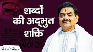 जीवन बदल जायेगा - शब्दों की शक्ति का उपयोग करें   Power Of Your Words   Sadhguru Sakshi Shree