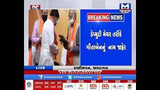 Ahmedabad: નવા મેયર તરીકે કિરીટ પરમારનું નામ જાહેર | Ahmedabad | Mayor | Mantavyanews