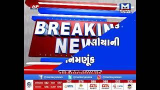 Bhavnagar : નવા મેયર પદે કીર્તિબેન દાણીધારીયાની કરાઇ વરણી | Bhavnagar   | Mayor | Mantavyanews
