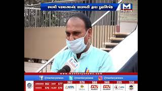 Rajkot :સોમેશ્વર મહાદેવ મંદિર ખાતે મહાશિવરાત્રિ પર્વની ઉજવણી | Mahashivratri | Rajkot | Mantavyanews