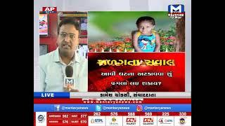 ગુજરાતને શર્મસાર કરતો કિસ્સો- કયાં બાળકીની નિર્મમ હત્યા-પિતાનું ફિનાઇલ પીતા મોત?