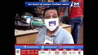 Rajkot: તેલના ભાવ ઘટાડવા વેપારીઓની માંગ | Edible Oil | Price hike
