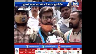 Surat: NSUI દ્વારા કોલેજ ફી ઘટાડા મુદ્દે વિરોધ | College Fee | NSUI | Protest