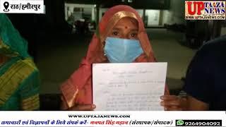 राठ में महिला प्रधान प्रत्याशी ने अराजकतत्वों व विरोधी पक्ष पर लगाया आगजनी करने व धमकाने का आरोप