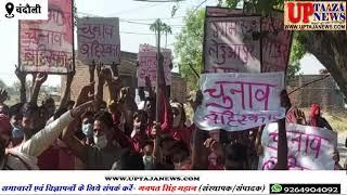 डीडीयू नगर लड़ुवापुर गांव के लोगो ने पोलिंगबुथ बदले जाने को लेकर कर रहे है चुनाव का बहिष्कार