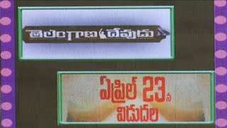 Telangana Devudu    movie pre release LIVE    Telugu Movie Promotion    social media live