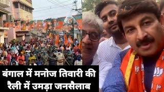 BJP सांसद मनोज तिवारी के बंगाल में रोड शो के दौरान उमड़ा जनसैलाब