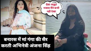 #वाराणसी में गंगा की यात्रा करती भोजपुरी अभिनेत्री #AnjanaSingh