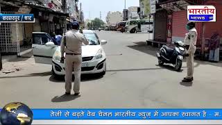 धार: राजगढ़ में बेवजह घूमने वालो पर सख्त हुई पुलिस, 40 से अधिक लोगों को भेजा अस्थायी जेल। #bn #mp
