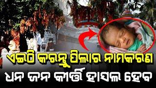 New Born Baby Naming Ceremony Place | Lord Shrikrishna | Satya Bhanja
