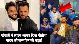 हिट मशीन #Khesari lal yadav ने दिया #Nitish Yadav को जन्मदिन की बधाई