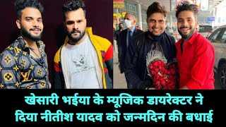 Khesari lal के Music Director ने दिया Nitish Yadav को जन्मदिन की बधाई