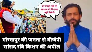 भोजपुरी सुपरस्टार और बीजेपी सांसद #Ravi Kishan ने किया गोरखपुर वाशियों से अपील