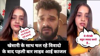 हिट मशीन #Khesari lal Yadav के साथ चल रहे विवाद के बाद पहली बार लाइव आकर क्या बोली #Kajal Raghwani