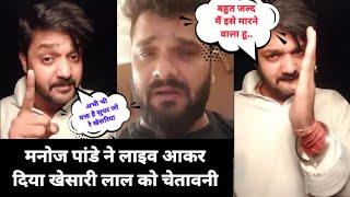 Manoj R Pandey ने लाइव आकर दिया हिट मशीन #Khesari lal Yadav को चेतावनी #MRPLive
