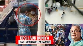 Police Officer Par Haath Utha Kar Hua Ek Shaks Farar | Sach News Khabarnama | 21-04-2021 |