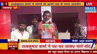 #Panchayat_Chunav : राजकुमार शर्मा ने घर-घर जाकर लोगों से मांगा समर्थन | #BraveNewsLive