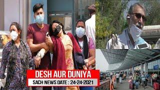 Ek Aur Hospital Mein Oxygen Ki Kami Se 25 Log Ki Maut | Sach News Khabarnama | 24-04-2021 |