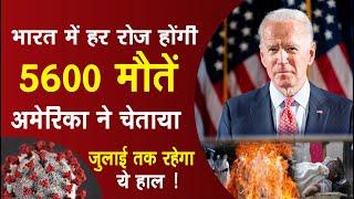#Corona_Virus:  कोरोना को लेकर 'अमेरिका' ने भारत को दी ये भयानक चेतावनी... #BraveNewsLive