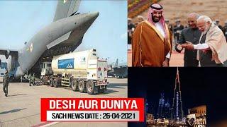 India Ke Bure Halat Par India Ko Mila Dusre Countries Ka Support | Sach News Khabarnama | 26-04-2021