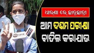 ମନ୍ତ୍ରୀ ଆମକୁ ଇନଡାଇରେକ୍ଟଲି କହିଲେ | 10th Class Students Stages Protests In Front Of Naveen Nibas