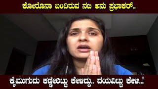 ಕೊರೋನಾ ಬಂದಿರುವ ನಟಿ  ಅನು ಪ್ರಭಾಕರ್  ಲೈವ್ ವಿಡಿಯೋ | Anu Prabhakar Video | Corona