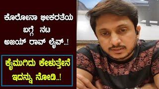 ಕೈಮುಗಿದು ಕೇಳುತ್ತೇನೆ ದಯವಿಟ್ಟು ನೋಡಿ..   Ajay Rao Live Video on 2nd Wave Corona