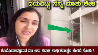 Anu Prbhakar shared a emotional video   Anu Prbhakar