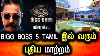 BIGG BOSS TAMIL 5 இல் வரும் புதிய மாற்றங்கள் | Bigg boss 5 Tamil | Vijay Tv Bigg Boss 5 | Contestant