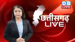 Chhattisgarh bulletin   छत्तीसगढ़ की बड़ी खबरें   CG Latest News Today   26 April 2021   #DBLIVE