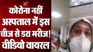 Hospital में कोरोनावायरस से संक्रमित Patient को पंखे से लगा डर, Viral हुआ Video