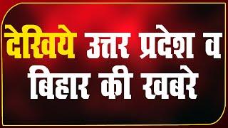 DPK NEWS || देखिये उत्तर प्रदेश व बिहार की बड़ी खबरे || DPK NEWS