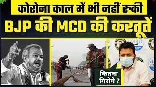 BJP शासित Delhi MCD के सफाई कर्मचारी बेबस   नहीं हो रहा MCD Hospital में इलाज़   Durgesh Pathak