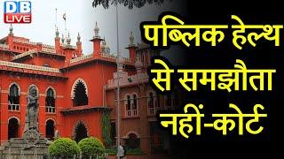 मतगणना के दिन लगेगा lockdown ! - Madras High Court | पब्लिक हेल्थ से समझौता नहीं- High Court