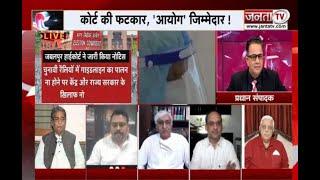 कोरोना पर कोर्ट की फटकार,आयोग जिम्मेदार! देखिए Charcha प्रधान संपादक Dr Himanshu Dwivedi के साथ