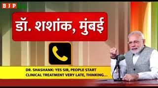 आइए, कोरोना से बचाव के लिए सुनते हैं पीएम मोदी और डॉ. शशांक जोशी के बीच हुई वार्ता...