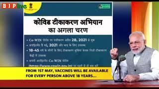 1 मई से 18 साल के ऊपर के हर व्यक्ति के लिए वैक्सीन उपलब्ध होने वाली है। #MannKiBaat