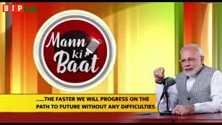 दवाई भी, कड़ाई भी - इस मंत्र को कभी नहीं भूलना है। #MannKiBaat