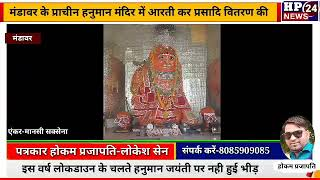 हनुमान जयंती//मंडावर के प्राचीन हनुमान मंदिर में आरती कर प्रसादि वितरण की