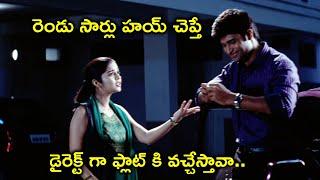 డైరెక్ట్ గా ఫ్లాట్ కి వచ్చేస్తావా.. | Telugu Movie Scenes Latest | Colors Swathi | Kamal Kamaraju