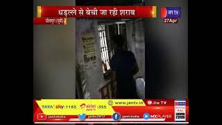 Sitapur (UP) News | Lockdown की उड़ाई जा रही धज्जियां, धड़ल्ले से बेचीं जा रही शराब | JAN TV