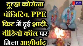 Wedding Video in PPE Kit | PPE किट में हुई शादी, दूल्हा कोरोना पॉजिटिव, वीडियो कॉल पर मिला आशीर्वाद