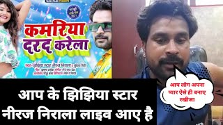 कमरिया दरद करेला गीत रिलीज होने के बाद क्या बोले झिंझिया स्तर #NirajNirala