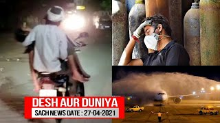Desh Mein Covid Se Itna Bura Haal Dekho Kya Ho Raha Hai | Sach News Khabarnama | 27-04-2021 |