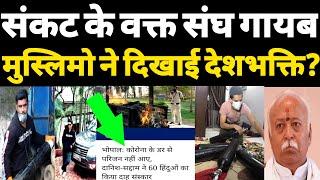 RSS हुआ गायब ? मुसलमानों ने दिखाई देशभक्ति ! Hokamdev.