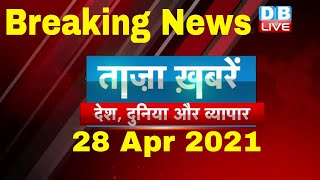 Breaking news | india news | समाचार, ख़बर | headlines | kisan news | taza khabar | #DBLIVE