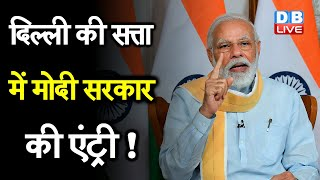 Breaking News : Delhi में अब LG ही होंगे सरकार | Delhi की सत्ता में मोदी सरकार की एंट्री !|#DBLIVE