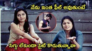సిగ్గులేకుండా సైట్ కొడుతున్నావా | Telugu Movie Scenes Latest | Colors Swathi | Kamal Kamaraju