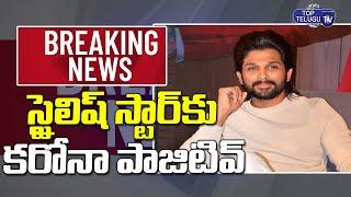 అల్లు అర్జున్కు కరోనా పాజిటివ్.. | Allu Arjun Tested Corona Positive | Tollywood | Top Telugu TV